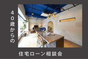 8/4(水)40歳からの住宅ローン相談会