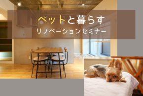 4/18(日)ペットと暮らすリノベーションセミナー【オンライン対応可】
