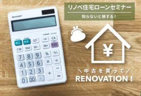 10/21(木)~10/27(水) 失敗しない住宅ローンセミナー